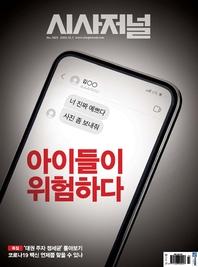 시사저널 2020년 11월 1623호 (주간지)