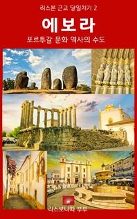 포르투갈 문화 역사의 수도 에보라