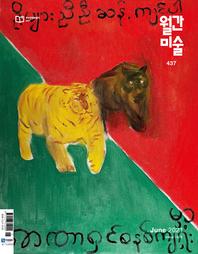 월간 미술 2021년 06월호