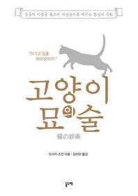 고양이의 묘술 (인생을 깨치는 옛 무도의 우화)