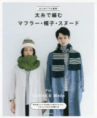 はじめてでも簡單!太絲で編むマフラ-.帽子.スヌ-ド FOR LADIES & MENS