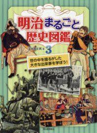 明治まるごと歷史圖鑑 3