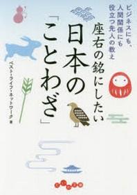 座右の銘にしたい日本の「ことわざ」 ビジネスにも,人間關係にも役立つ先人の敎え