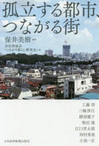 孤立する都市,つながる街