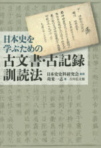 日本史を學ぶための古文書.古記錄訓讀法