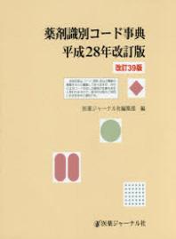 藥劑識別コ-ド事典 平成28年改訂版