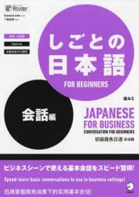しごとの日本語 FOR BEGI 會話編