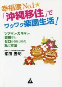 幸福度NO.1★「沖繩移住」でワクワク樂園生活! ツテなし.カネなし.資格なしゼロからはじめた私の方法