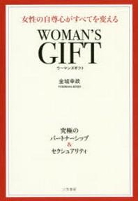 WOMAN'S GIFT 女性の自尊心がすべてを變える