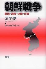 朝鮮戰爭 原因.過程.休戰.影響