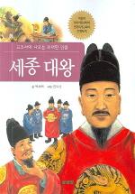 세종 대왕(교과서에 나오는 위대한 인물)
