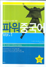 성공 비즈니스를 위한 파워 중국어 Vol.1