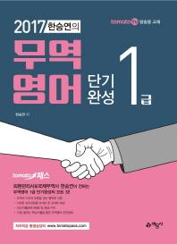 tomato 패스 한승연의 무역영어 1급 단기완성(2017)