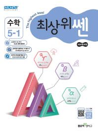 최상위쎈 초등 수학 초5-1(2019)