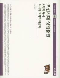 조선시대 상업출판