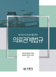 방사선사 안경사를 위한 의료관계법규(2019)