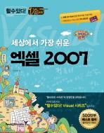 할수있다 세상에서 가장 쉬운 엑셀 2007