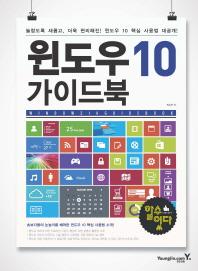 윈도우 10 가이드북