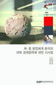 북 중 분업체계 분석과 대북 경제협력에 대한 시사점
