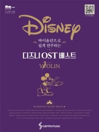 바이올린으로 쉽게 연주하는 디즈니 OST 베스트