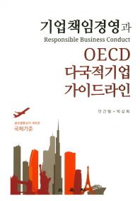 기업책임경영과 OECD다국적기업 가이드라인