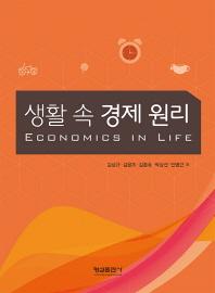 생활 속 경제 원리