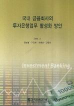 국내 금융회사의 투자은행업무 활성화 방안