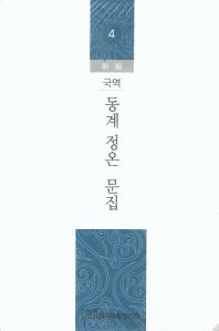 국역 동계 정온 문집 세트