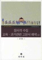 장서각 수집 교육 과거관련 고문서 해제 권2