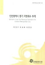 인천광역시 중기 지방세수 추계