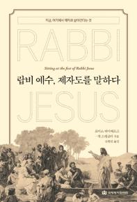 랍비 예수, 제자도를 말하다