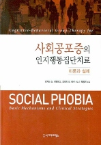 사회공포증의 인지행동집단치료
