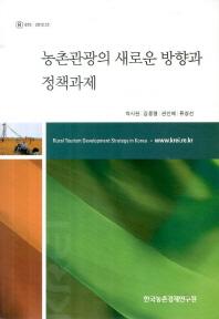 농촌관광의 새로운 방향과 정책과제