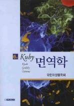 면역학(KUBY)
