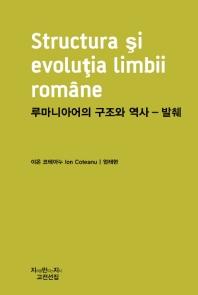 루마니아어의 구조와 역사 - 발췌
