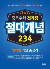 중학 수학 전과정 절대개념 234(2020)