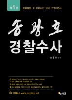 송광호 경찰수사