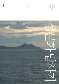 섬문화 답사기: 신안편