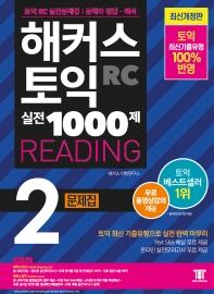 해커스 토익 실전 1000제. 2: RC 리딩 문제집 (Hackers TOEIC Reading)