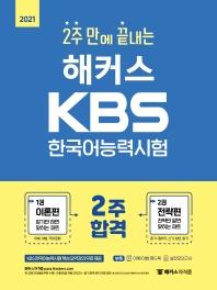 KBS 한국어능력시험(2021)