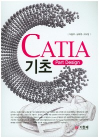 카티아 기초(CATIA Part Design)