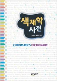 색채학 사전