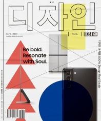 월간 디자인 DESIGN 513호(2021년 3월호)