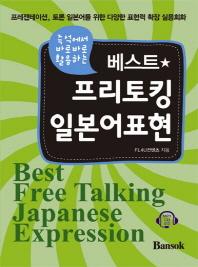 베스트 프리토킹 일본어표현