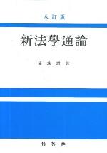 신법학통론 (2006)