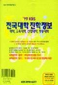 전국대학진학정보