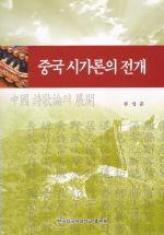 중국 시가론의 전개