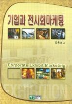 기업과 전시회마케팅