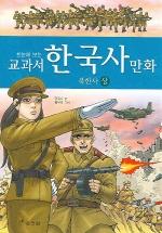 북한사(상)