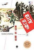 한국전쟁 2(만화)